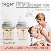 ✿蟲寶寶✿【新加坡hegen】金色奇蹟 防脹氣 不嗆奶 PPSU材質 多功能方圓型寬口奶瓶 150ml 兩入組