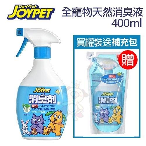 【買罐裝送補充包】*WANG*日本寵倍家JOYPET《全寵物天然消臭液(罐裝)400ml》所有寵物可用/除臭