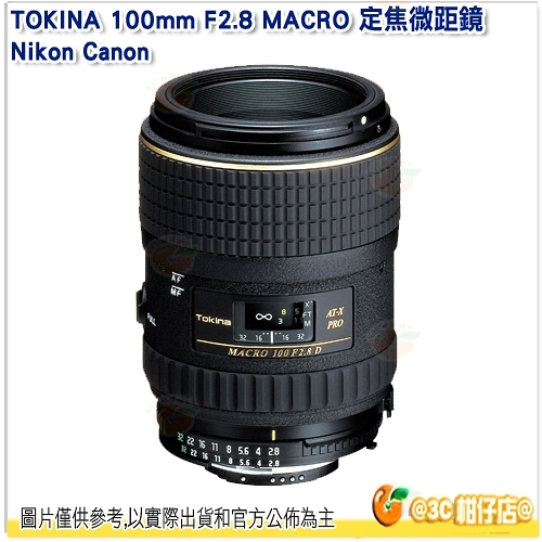 送鏡頭袋 TOKINA AT-X 100mm F2.8 PRO D MACRO 定焦微距鏡頭 正成公司貨 適用 Canon Nikon