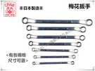 【台北益昌】日本 CRAB 螃蟹牌 梅花板手 8×9 雙梅花 8mm×9mm 套筒 拆卸 修車扳手