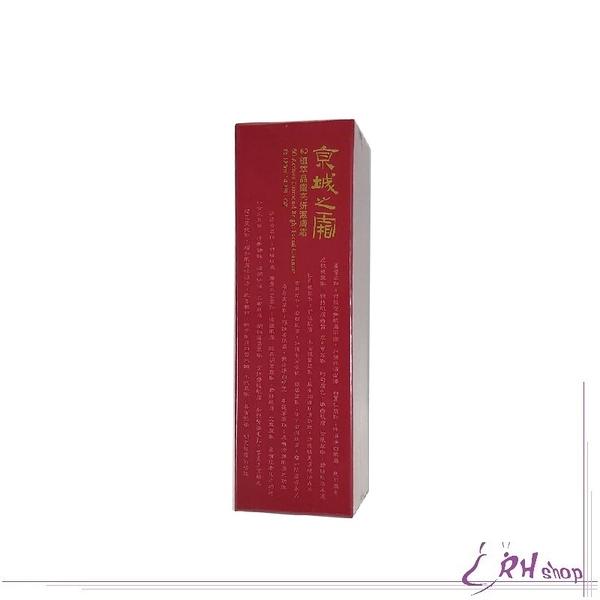 【RH shop】牛爾-京城之霜 60植萃晶鑽亮妍潔膚霜  120ml