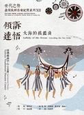 世代之聲-臺灣族群音樂紀實系列XII傾訴達悟-大海的搖籃曲