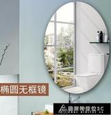 浴鏡 浴室鏡子免打孔無框洗手間衛浴鏡衛生間鏡壁掛鏡子貼墻化妝鏡粘貼 YTJ 快速出貨