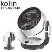 (((福利電器))) 歌林 KOLIN 9吋3D擺頭遙控循環扇KFC-MN974S  優質福利品 可超取