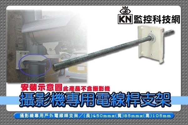 監視器周邊 KINGNET 電線桿支架 水泥電線桿專用 攝影機支架 監視器腳架 鏡頭支架 攝影頭支架