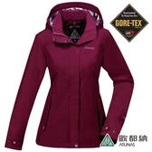【歐都納 ATUNS】女 樂遊休閒 GORE-TEX 二件式外套『紫紅』G1716W 防風 防水 透氣 三種防護