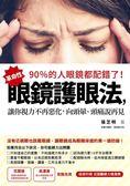 (二手書)90%的人眼鏡都配錯了!:革命性眼鏡護眼法,讓你視力不再惡化,向頭暈、頭..