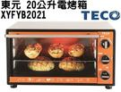 TECO東元20L電烤箱XYFYB2021