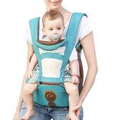 嬰兒背帶多功能四季通用背寶寶腰凳新生兒童坐凳輕便單凳前抱式 【開學季巨惠】