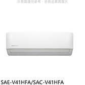 SANLUX台灣三洋變頻冷暖分離式冷氣6坪SAE-V41HFA/SAC-V41HFA