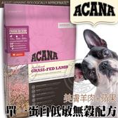 【培菓寵物48H出貨】愛肯拿》單一蛋白低敏無穀配方(美膚羊肉+蘋果)全新配方-1kg