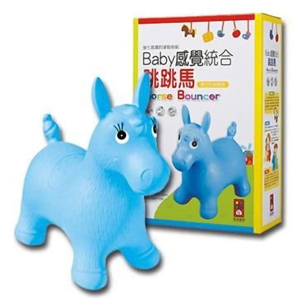 藍色小馬 Baby感覺統合跳跳馬(新版+打氣筒) (購潮8)
