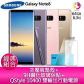 分期0利率 Samsung 三星 Galaxy Note8手機 加贈10400 行動電源+空壓氣墊殼+9H玻璃保貼