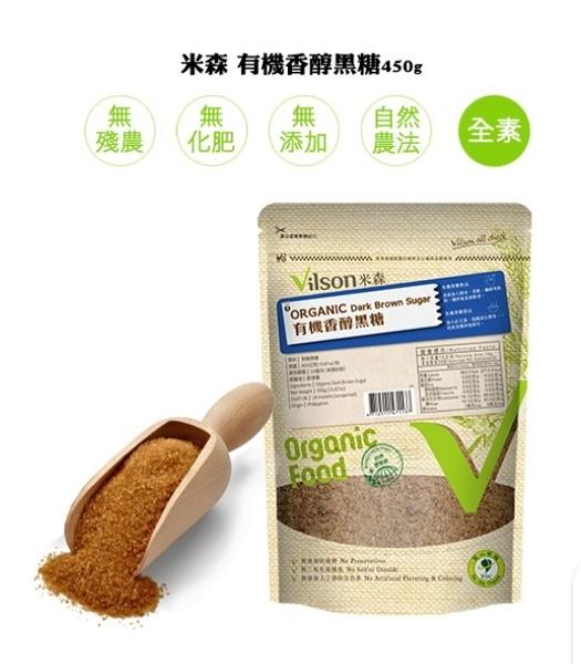 【米森】有機香醇黑糖450g/包