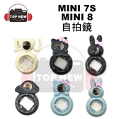 MINI 7S MINI 8 即可拍自拍鏡 自拍鏡 MINI7S MINI8 台南-上新