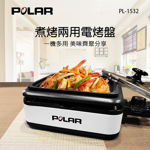 【POLAR普樂】煮烤兩用電烤盤 PL-1532