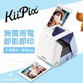 日本 Kiipix 免接電 手機 照片 拍立得 全彩 相機 相片 一次成像 立可拍 底片 便攜 『無名』 Q07134