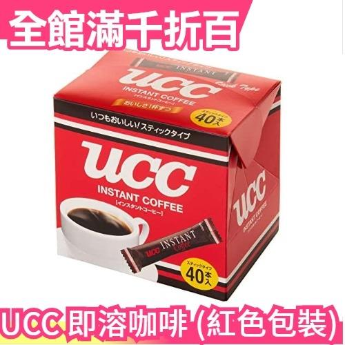 【2g×40包】日本原裝 UCC 即溶咖啡 咖啡 拿鐵 冰美式 摩卡 黑咖啡 辦公室【小福部屋】