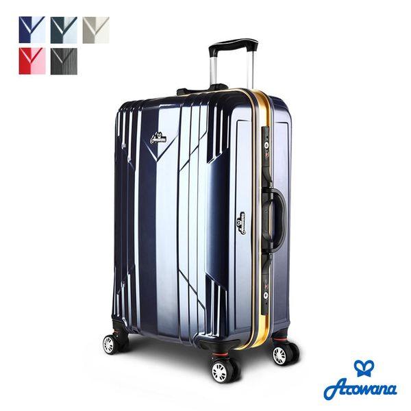 【Arowana】極光閃耀25吋PC鏡面鋁框旅行箱/行李箱(多色任選)【H00983】