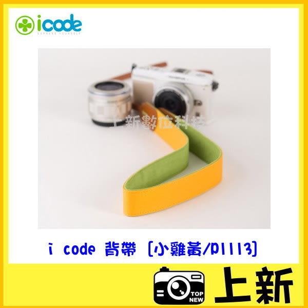 《台南/上新/公司貨》ICODE  幸運草 彩色相機背帶 PUBLIC 30-新花色 [小雞黃/P1113]