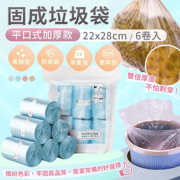 固成垃圾袋 迷你桶專用 平口式 22x28cm 加厚款清潔袋 塑膠袋【ZJ0313】《約翰家庭百貨