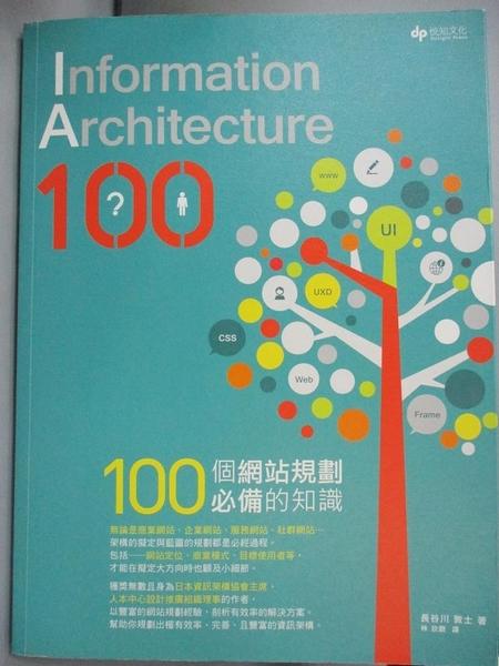 【書寶二手書T1/網路_QCI】Information Architecture 100個網站規劃必備的知識_長谷川敦士