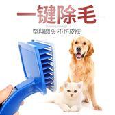 寵物狗狗梳子 大型犬狗毛梳子薩摩耶金毛用品貓咪梳毛刷脫毛梳  露露日記