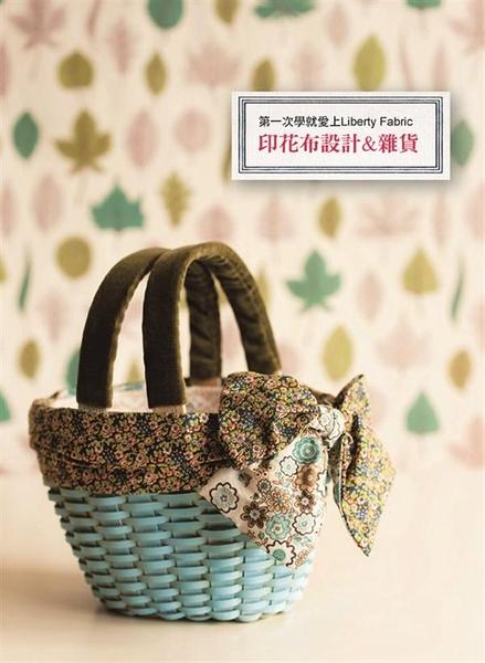 (二手書)第一次學就愛上Liberty Fabric印花布設計&雜貨