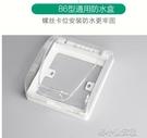86型戶外防水盒透明插座保護蓋 衛生間浴室防濺盒明裝開 『洛小仙女鞋』