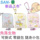 【京之物語】新品上市 San-X角落生物小物收納包 零錢包 可扣可掛式 現貨