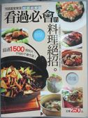 【書寶二手書T1/餐飲_YHX】看過必會的料理絕招_楊桃文化