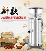豆漿機商用渣漿分離全自動早餐現磨大容量家用豆腐大型磨漿機  ATF  雙十一鉅惠