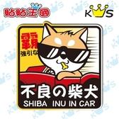 【防水貼紙】不良的柴犬 # 壁貼 防水貼紙 汽機車貼紙10.1cm x 10.3cm