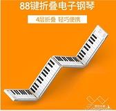 電子琴 多功能電子琴便攜式88折疊鍵盤幼師專業大學生專用成年家用初學者 快速出貨YYS