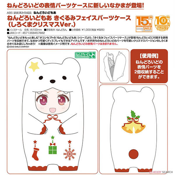 GSC 黏土人 GOOD SMILE 代理版 More 臉部配件收納盒 聖誕白熊 玩偶裝