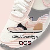 Nike 休閒鞋 Wmns DBreak-Type 米白 粉紅 N.354 女鞋 復古【ACS】 DD8506-881