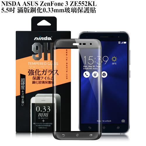 NISDA ASUS ZenFone 3 ZE552KL 5.5吋 滿版鋼化0.33mm玻璃保護貼-石灰黑