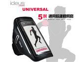 快速出貨 西班牙品牌 ideus 5吋手機 通用款 簡約時尚運動臂套 臂包