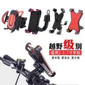 【雙11】摩托車手機支架子防震通用導航夾電動車載騎行滑板自行車機車裝備免300