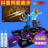 跳舞毯 雙人無線3D體感跳舞機家用兩用電視電腦 跑步機