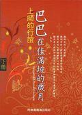 (二手書)上師的行誼—巴巴在佳滿坡的歲月(下)