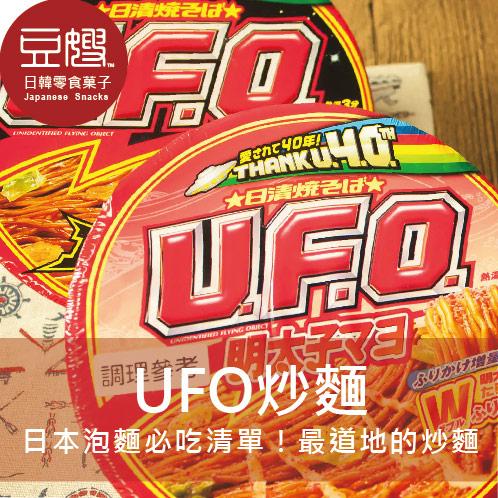 【即期良品】日本泡麵 日清 UFO炒麵(多口味)