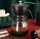 磨豆機 手動咖啡豆研磨機手動手搖磨豆機器具小型軸承定位家用手磨咖啡機【快速出貨八折鉅惠】