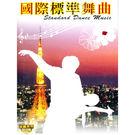 國際標準舞曲CD (10片裝)