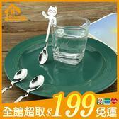 ✤宜家✤304不銹鋼招財貓咖啡小湯匙 貓咪掛杯勺