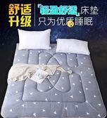 床墊1.8m床1.5m床1.2米單人雙人褥子墊被學生宿舍海綿榻榻米床褥 酷斯特數位3c