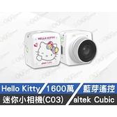 強強滾-【altek Cubic Hello kitty】C03(無線智慧型相機、1600萬)