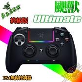 [ PC PARTY ] 雷蛇 Razer Raiju 颶獸 Ultimate 終極版 PS4專用無線控制器