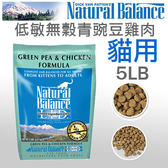 PetLand寵物樂園《Natural Balance 天然寵物食糧》特殊低敏無穀青豌豆雞肉全貓配方 - 5磅