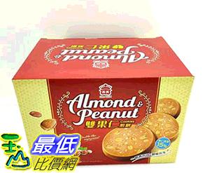 [COSCO代購] C127235 I-MEI 義美 PEANUT & ALMOND COOKIES 雙果仁煎餅共960公克